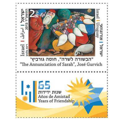 Israel-Uruguay Stamp