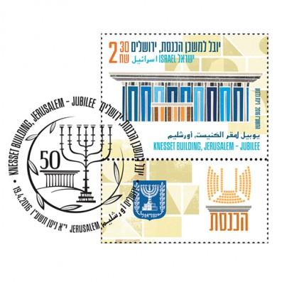 Knesset Stamp