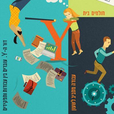 Campaign – Knesset Member Rachel Azaria