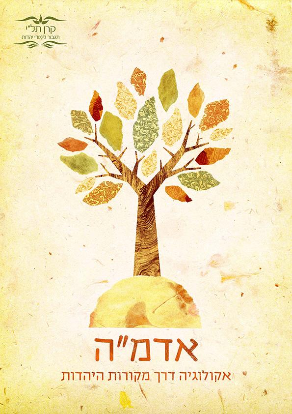 Tree_Tali-1_LR