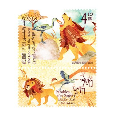 Parables of the Sages Postage Stamps
