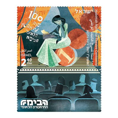 Habima Theater Postage Stamp