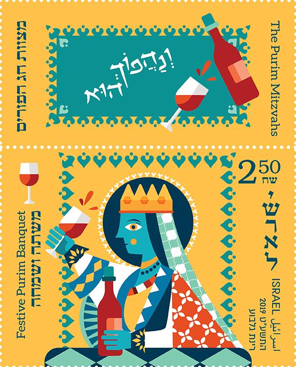 PURIM_stamps3X3-B_LR