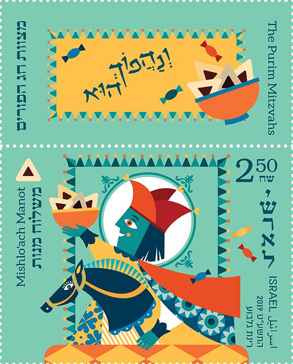 PURIM_stamps3X3-C_LR