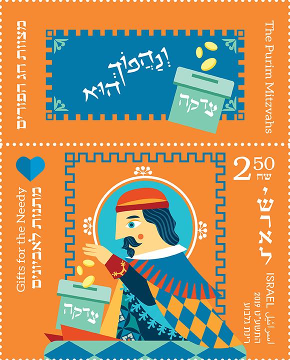 PURIM_stamps3X3-D_LR